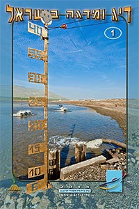 Fisheries and Fishfarming in Israel Magazine Volume 2014-1 (in Hebrew)